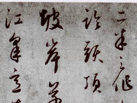 经典碑帖:鲜于枢《跋米友仁云山图卷》