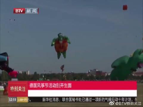 德国风筝节活动别开生面