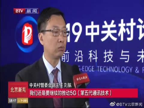 2019中关村5G赋能未来产业平行论坛举办