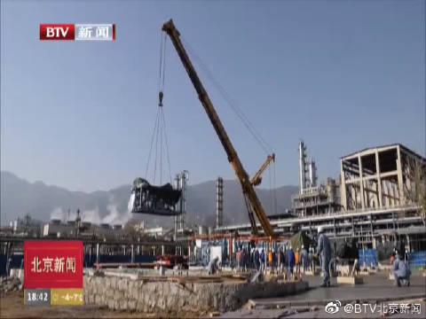 北京冬奥会氢气新能源保供项目进入施工高潮