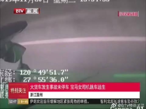 大货车发生事故未停车 宝马女司机跳车逃生