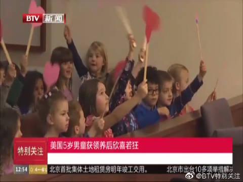 美国5岁男童被领养 邀全班同学见证幸福
