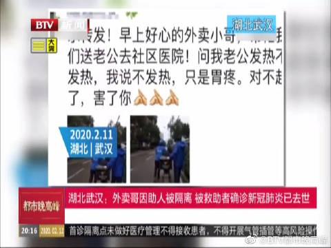 外卖小哥因助人被隔离 被救助者确诊新冠肺炎去世