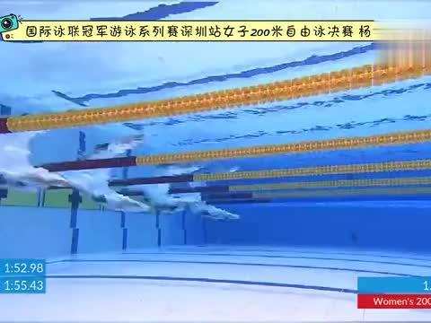国际泳联冠军游泳系列赛深圳站女子200米自由泳决赛