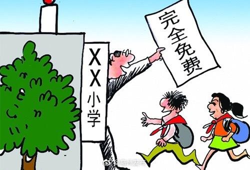 70多万学生被免除城乡义务教育阶段学生学杂费