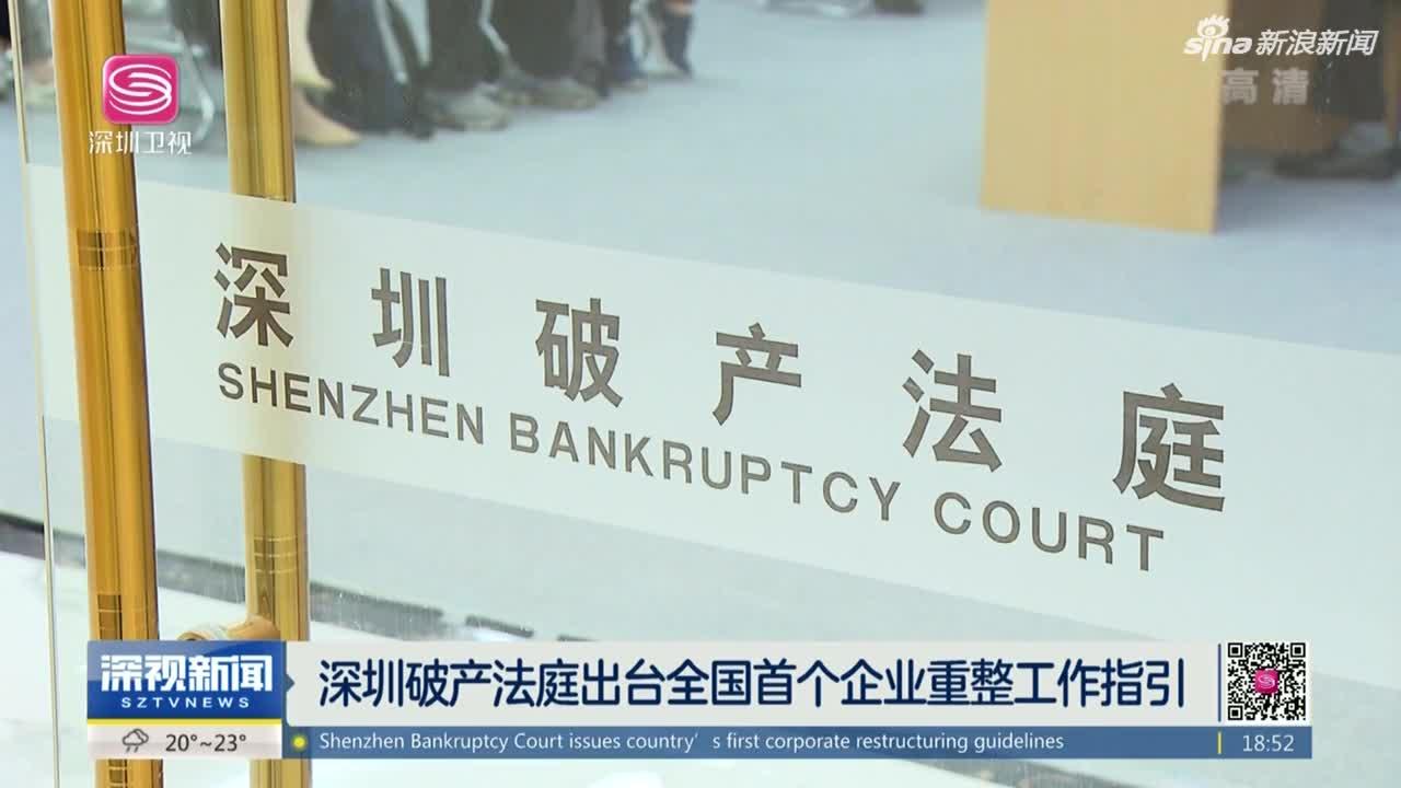 《深视新闻》深圳破产法庭出台全国首个企业重整工作指引