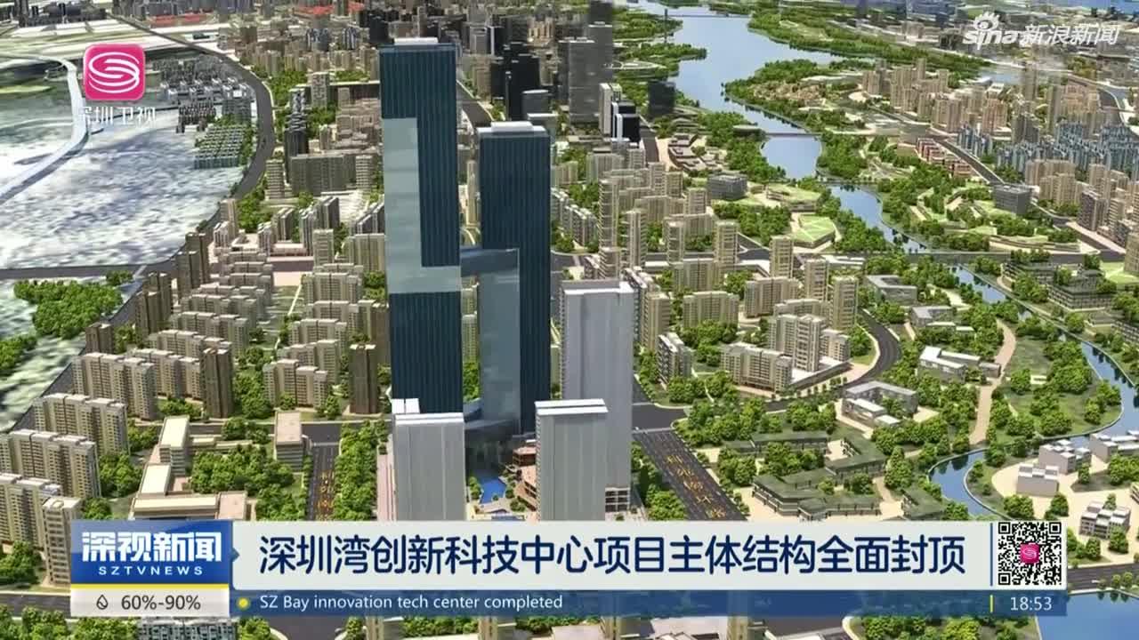 《深视新闻》深圳湾创新科技中心项目主体结构全面封顶