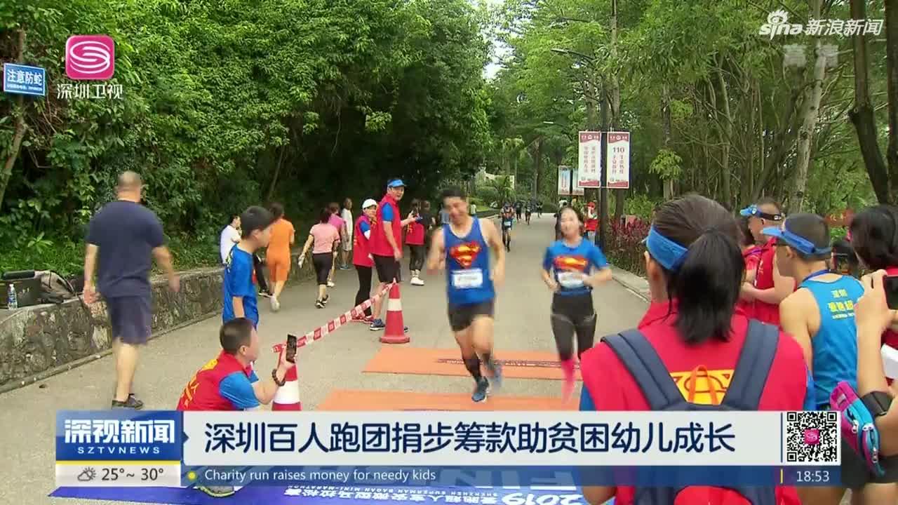 《深视新闻》深圳百人跑团捐步筹款助贫困幼儿成长