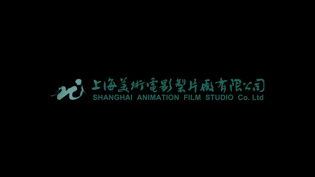 上海美术电影制片厂   PV放出,动画将于2020年开播。