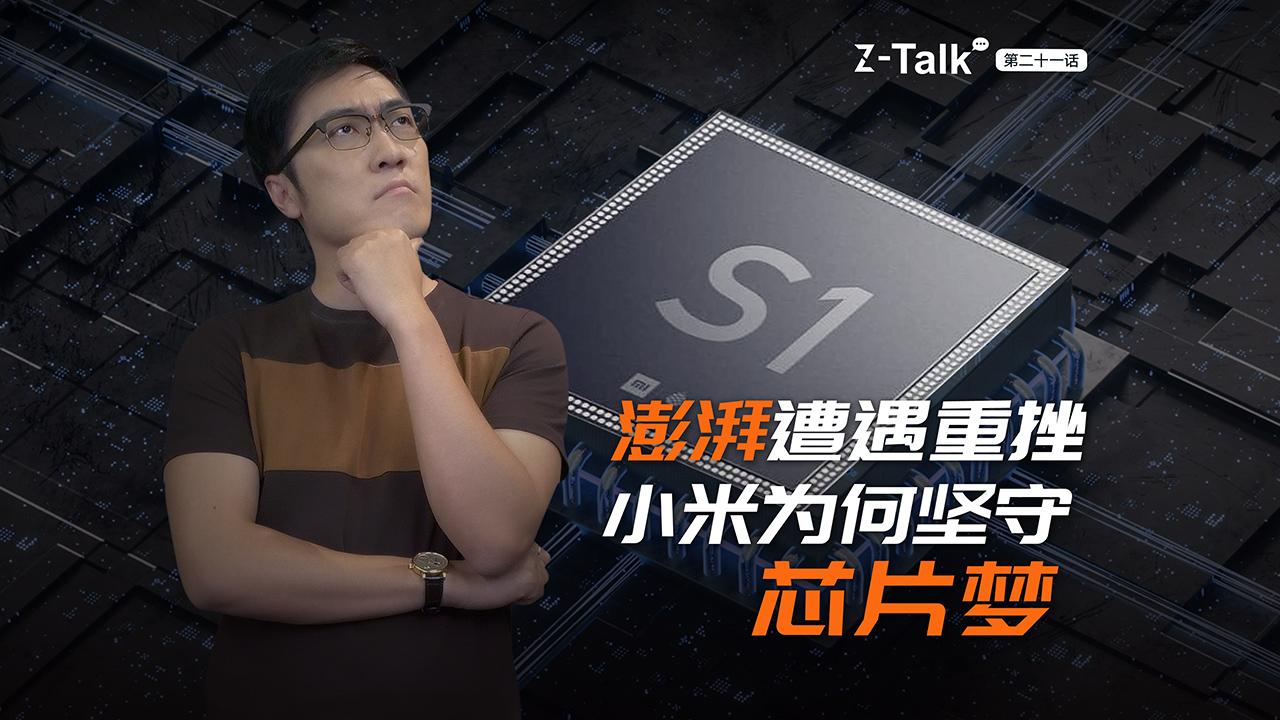 "「Talk预告」小米为何坚守""芯片梦""?"
