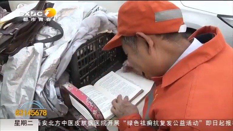 """西安58岁环卫工被称最强""""扫地僧"""" 一有空闲就读书"""