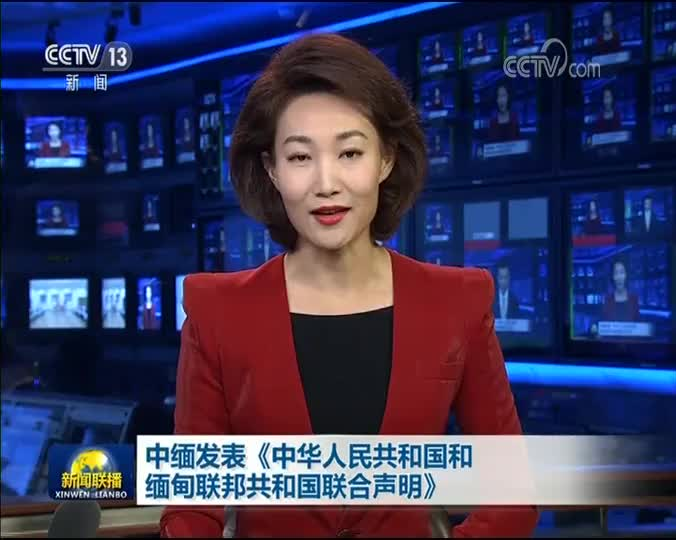 中缅发表《中华人民共和国和缅甸联邦共和国联合声明》