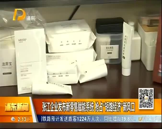 """张江企业发布新零售赋能系统 抢占""""短路经济""""新风口"""
