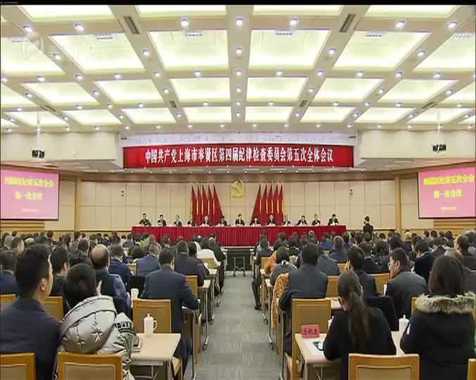 中共上海市奉贤区第四届纪律检查委员会第五次全体会议举行