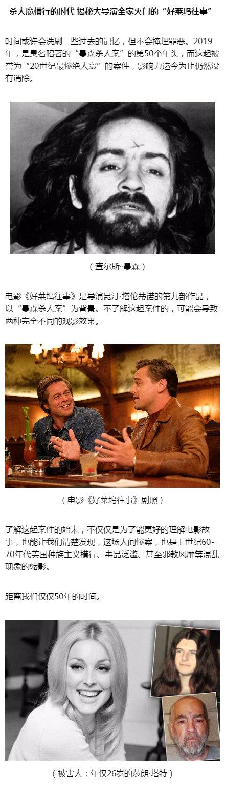 《好莱坞往事》竟然定档10月25日内地公映