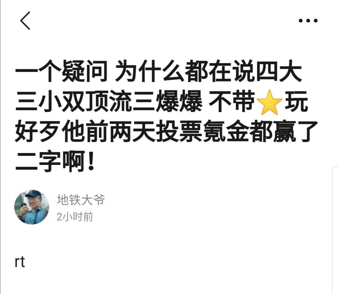 张艺兴在顶流里能有一席之地吗?网友说他已经完成弯道超车了