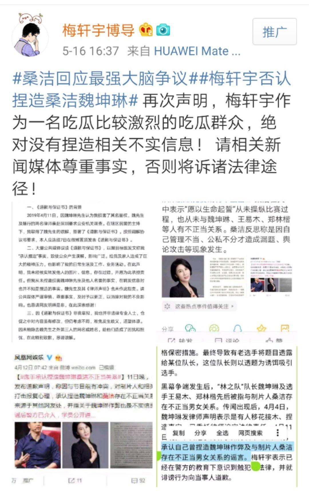 @梅轩宇博导 发道歉信后梅轩宇再发文,称并未捏造