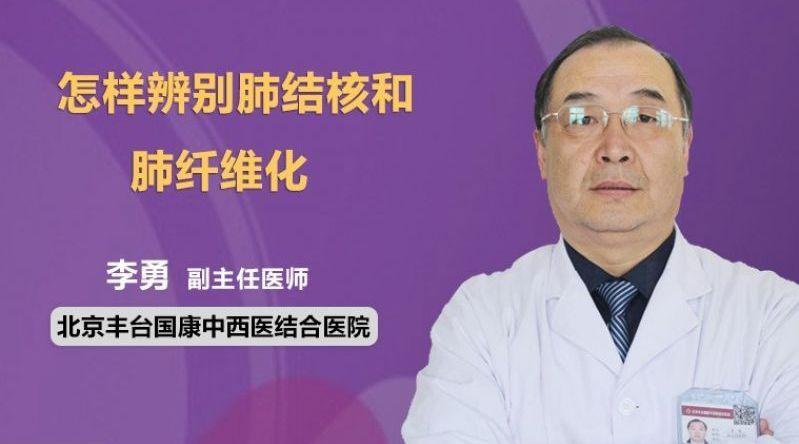 怎样辨别肺结核和肺纤维化?医生教你这样看