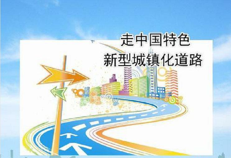 走中国特色新型城镇化道路