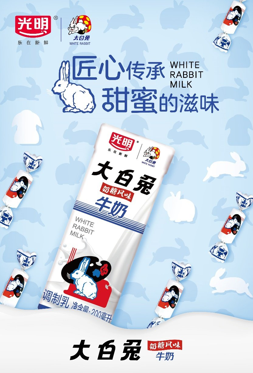 品牌创新,匠心传承,光明乳业携手冠生园推出大白兔牛奶