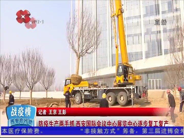 防疫生产两手抓:西安国际会议中心展览中心逐步复工复产