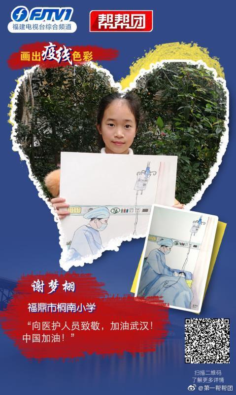 帮帮团儿童网络画展:向医护人员致敬