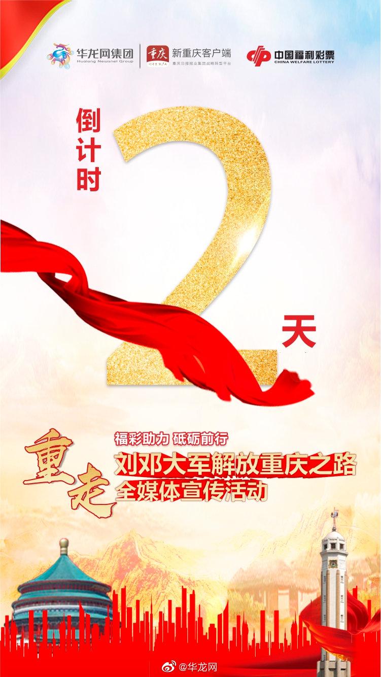 """由中共重庆市委党史研究室、华龙网集团主办的""""重走刘邓大军解放重庆"""