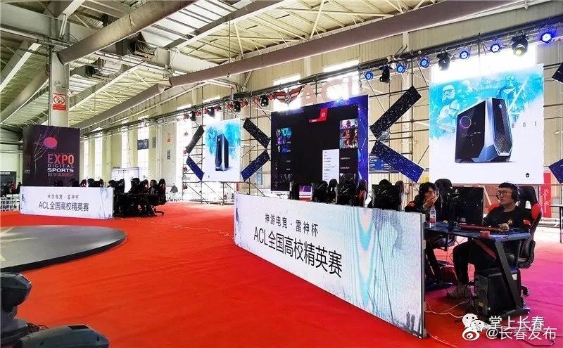2019中国长春数字体育博览会在长春国际会展中心8号馆启动