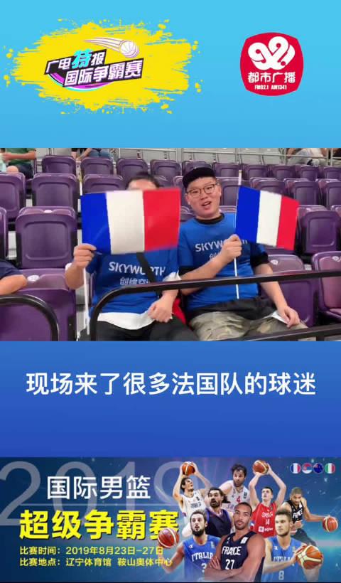 现场还来了不少法国队的球迷。