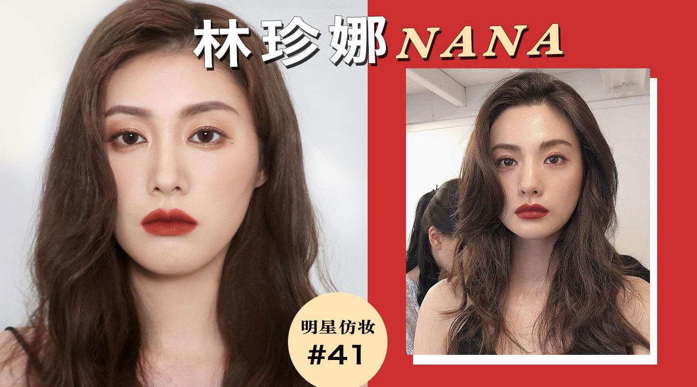 林珍娜NANA仿妆