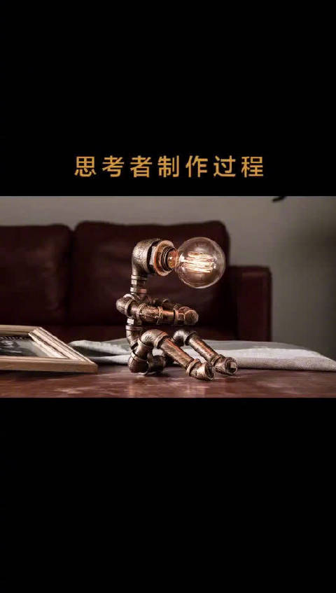 蒸汽朋克风格管道台灯,可爱的思考者台灯的制作过程