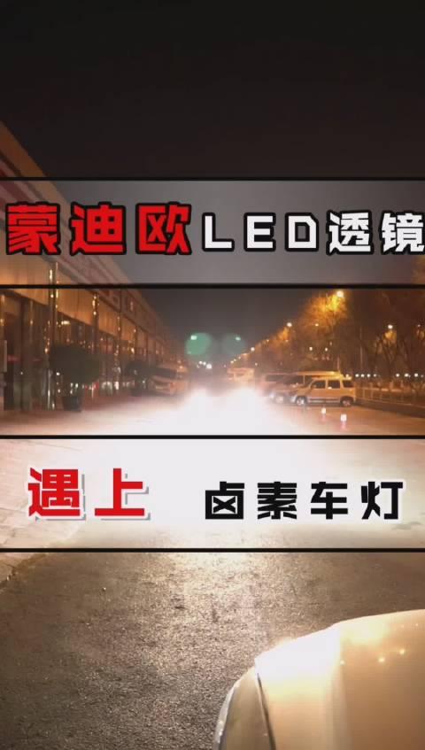 北京蒙迪欧改灯店分享福特蒙迪欧升级LED双光透镜
