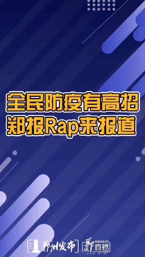 全民防疫有高招,郑报Rap来报道。