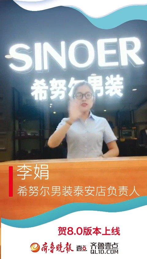 视频|希努尔男装泰安店负责人李娟贺齐鲁壹点8.0上线