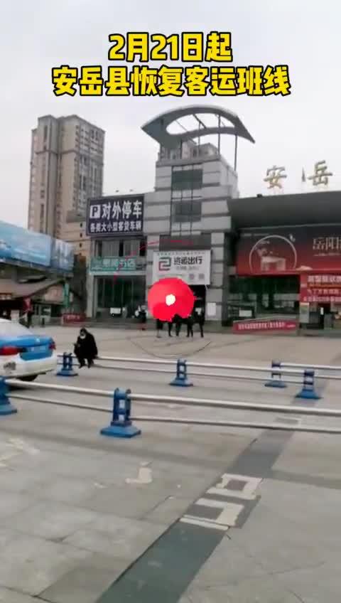 2月21号起,安岳县恢复客运班线(除重庆境内班线外)