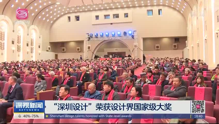 """""""深圳设计""""荣获设计界国家级大奖"""