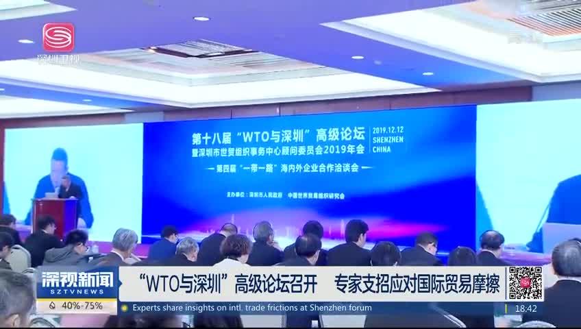 """WTO与深圳""高级论坛召开 专家支招应对国际贸易摩擦"