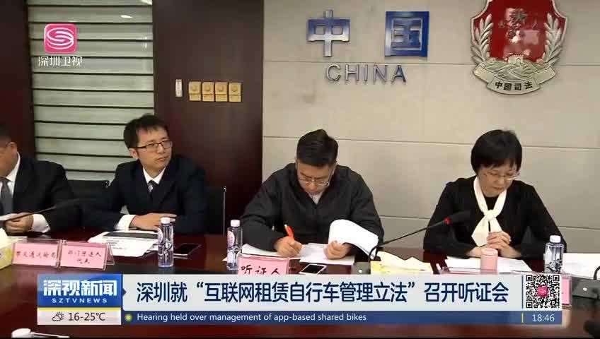 """深圳就""""互联网租赁自行车管理立法""""召开听证会"""
