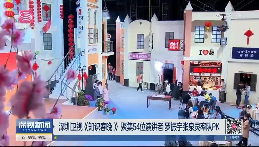 深圳卫视《知识春晚》聚集54位演讲者 罗振宇张泉灵率队PK