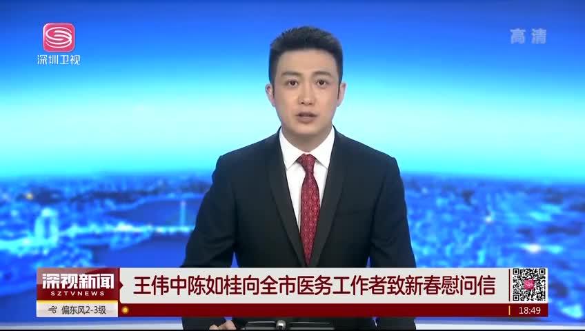 王伟中陈如桂向全市医务工作者致新春慰问信