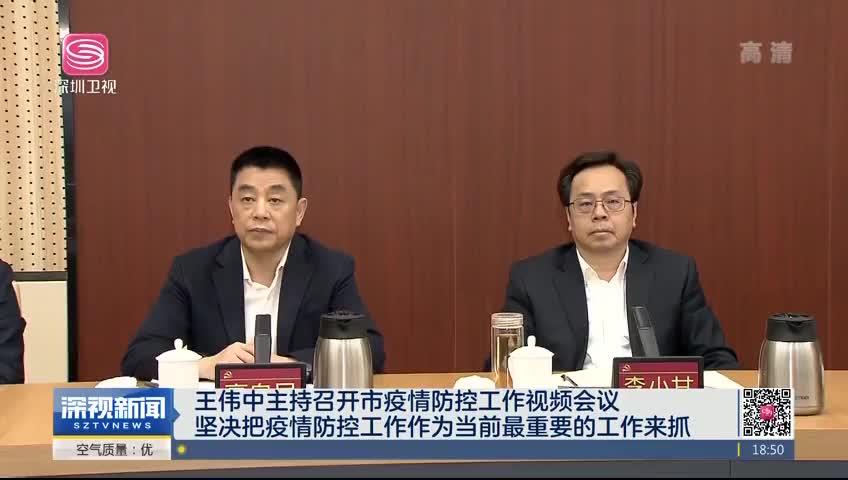 王伟中主持召开市疫情防控工作视频会议 坚决把疫情防控工作作为当前最重要的工作来抓