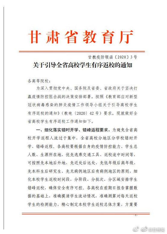 甘肃省引导高校学生有序返校,暂时按照3月1日开学设计方案
