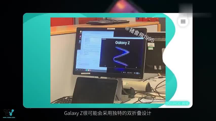 三星双折叠屏手机Galaxy Z曝光,双铰链设计太酷了!