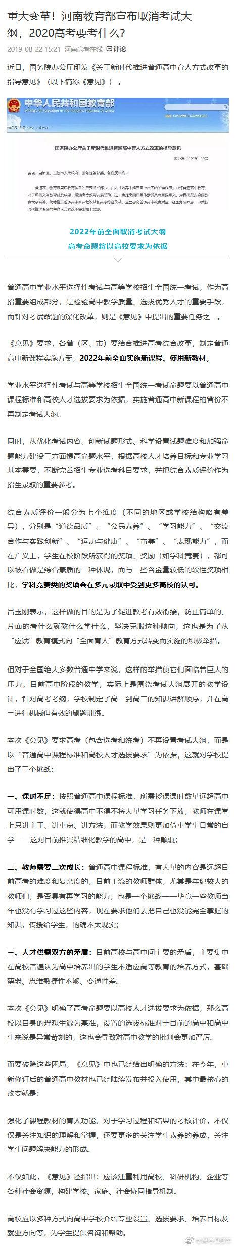 重大变革!河南教育部宣布取消考试大纲,2020高考要考什么?