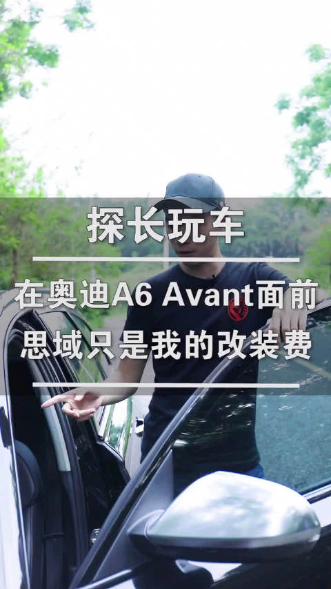 视频:在我奥迪A6 Avant面前,你思域只是我的改装费