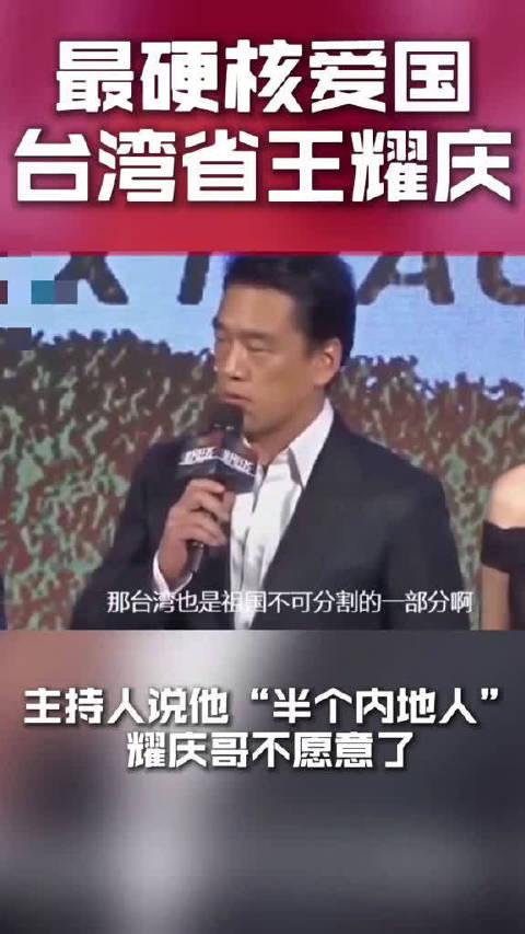 台湾省艺人王耀庆霸气回复主持人:台湾是祖国不可分割的一部分!