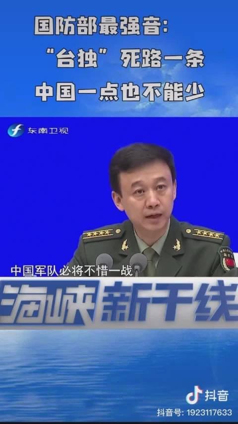中国国防部发言人吴谦大校就捍卫中国领土主权,霸气发言