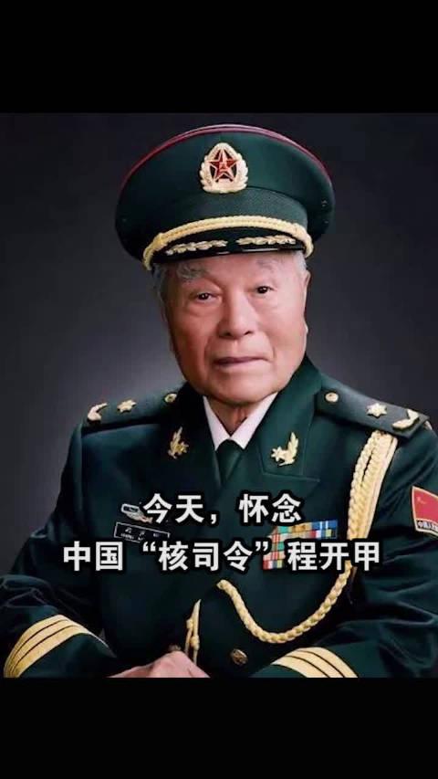 """今日,程开甲院士辞世一周年,怀念""""中国核司令""""!(来源"""