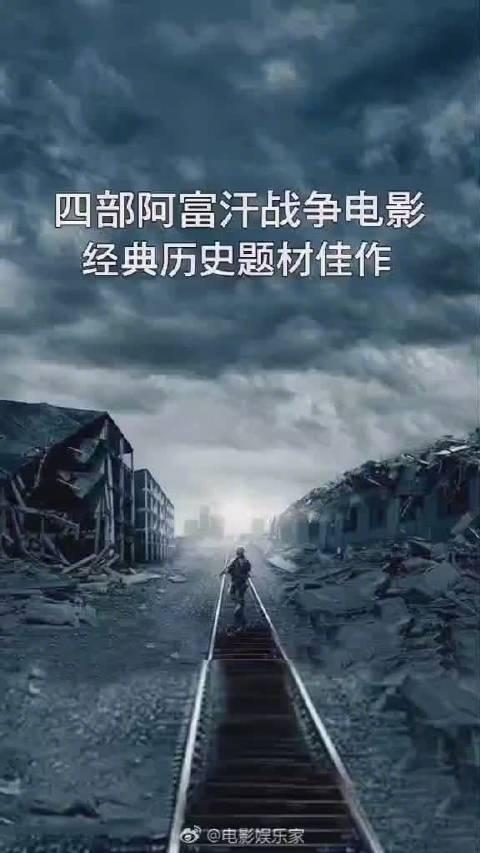 推荐4部阿富汗历史题材电影!