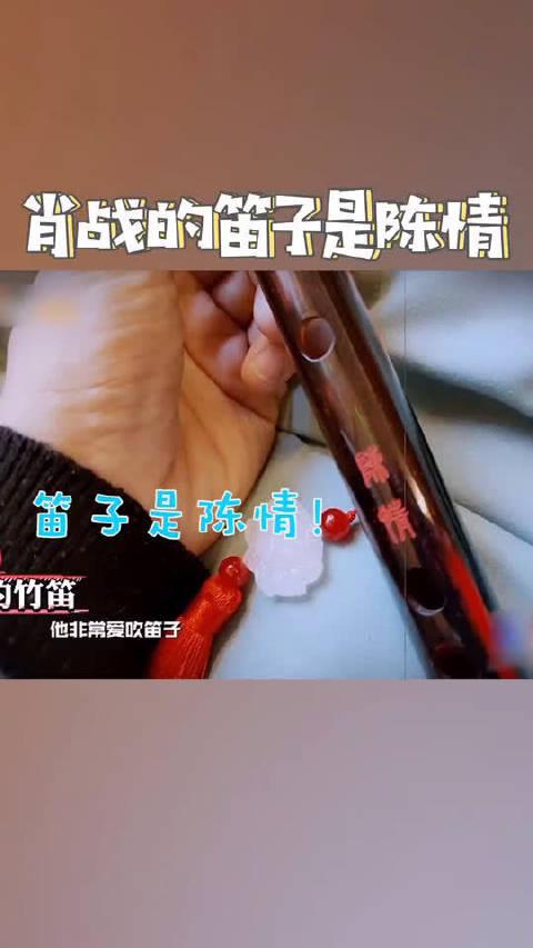 哥哥节目中的笛子是陈情~仿佛在明侦做了一个陈情令的梦
